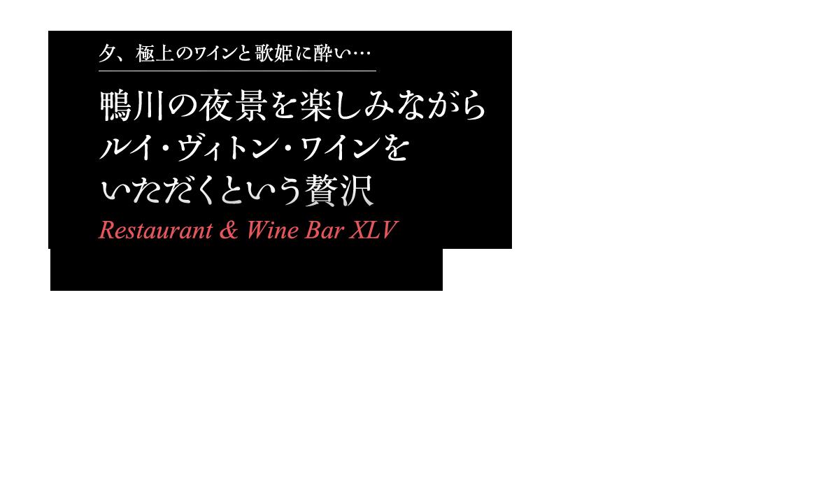 鴨川の夜景を楽しみながら ルイ・ヴィトン・ワインを いただくという贅沢