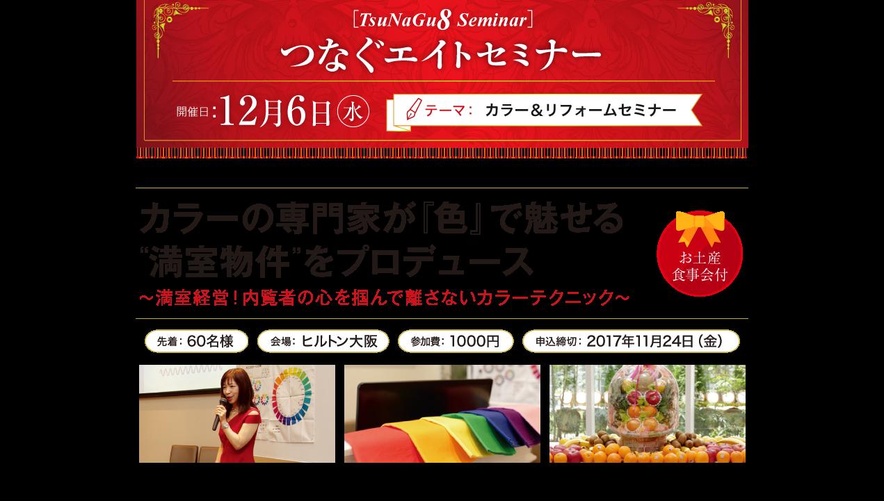 "[TsuNaGu8 Seminar]カラー&リフォームセミナー・カラーの専門家が『色』で魅せる""満室物件""をプロデュース"