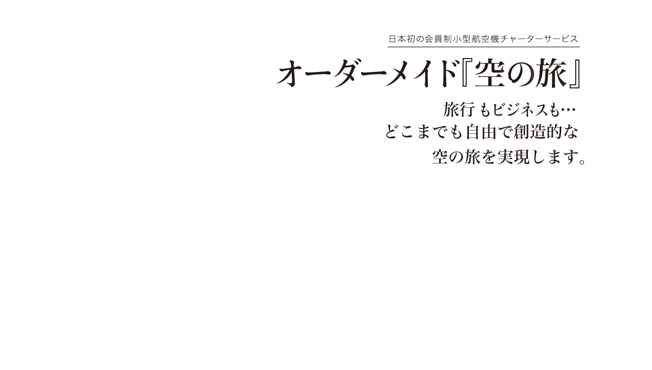 [TsuNaGu8 特別企画]オーダーメイド『旅の空』SKYTREK