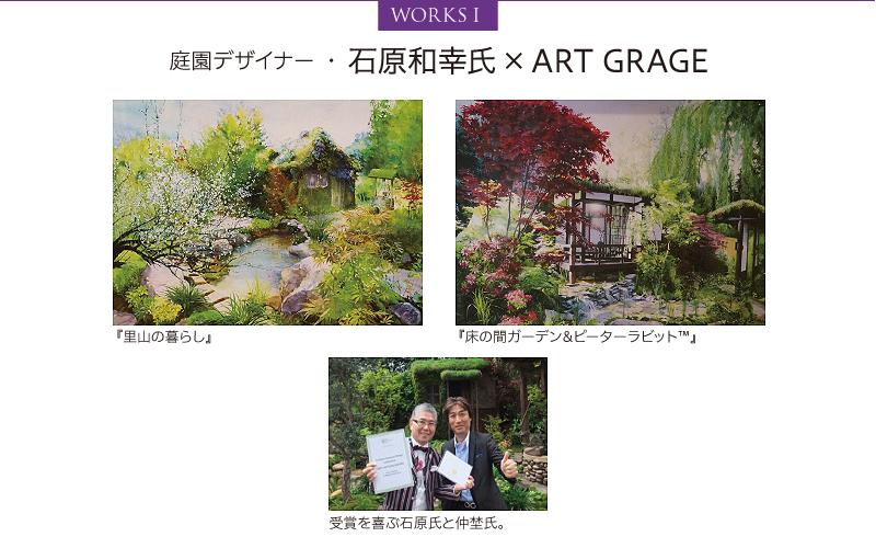 庭園デザイナー ・ 石原和幸氏 × ART GRAGE