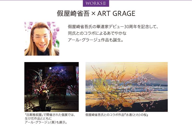 假屋崎省吾 × ART GRAGE