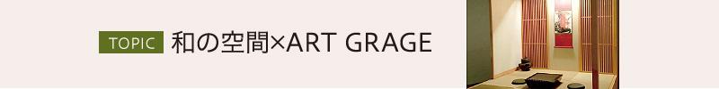 和の空間×ART GRAGE