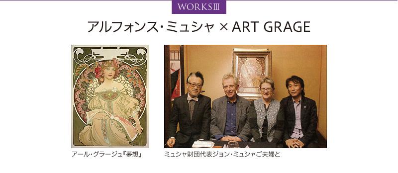 アルフォンス・ミュシャ × ART GRAGE