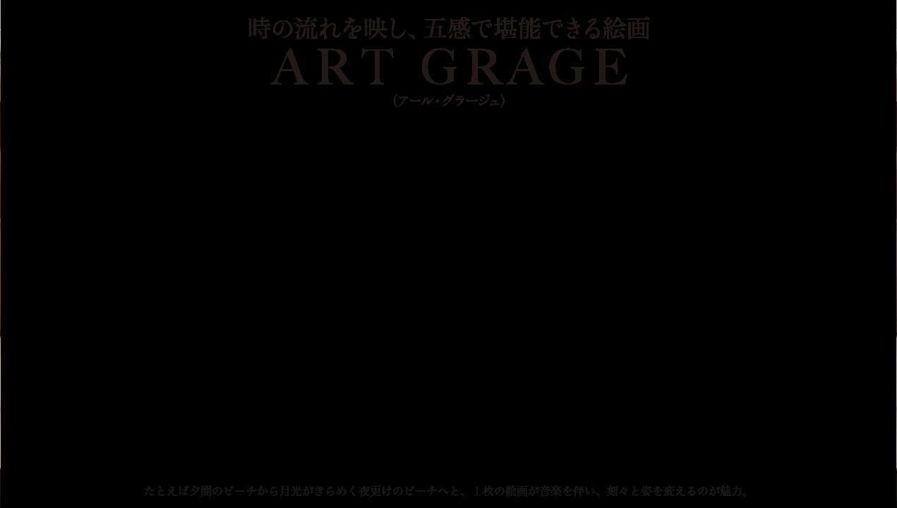 時の流れを映し、五感で堪能できる絵画 ART GRAGE(アール・グラージュ)