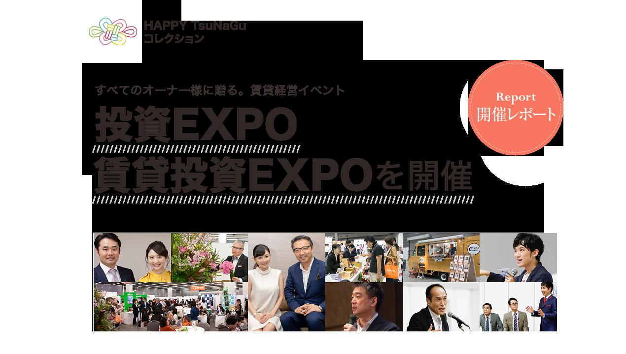 すべてのオーナー様に贈る。賃貸経営イベント 投資EXPO / 賃貸経営EXPOを開催