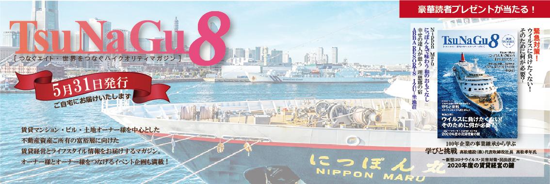 賃貸経営&ライフスタイル情報マガジン「TsuNaGu8」11号