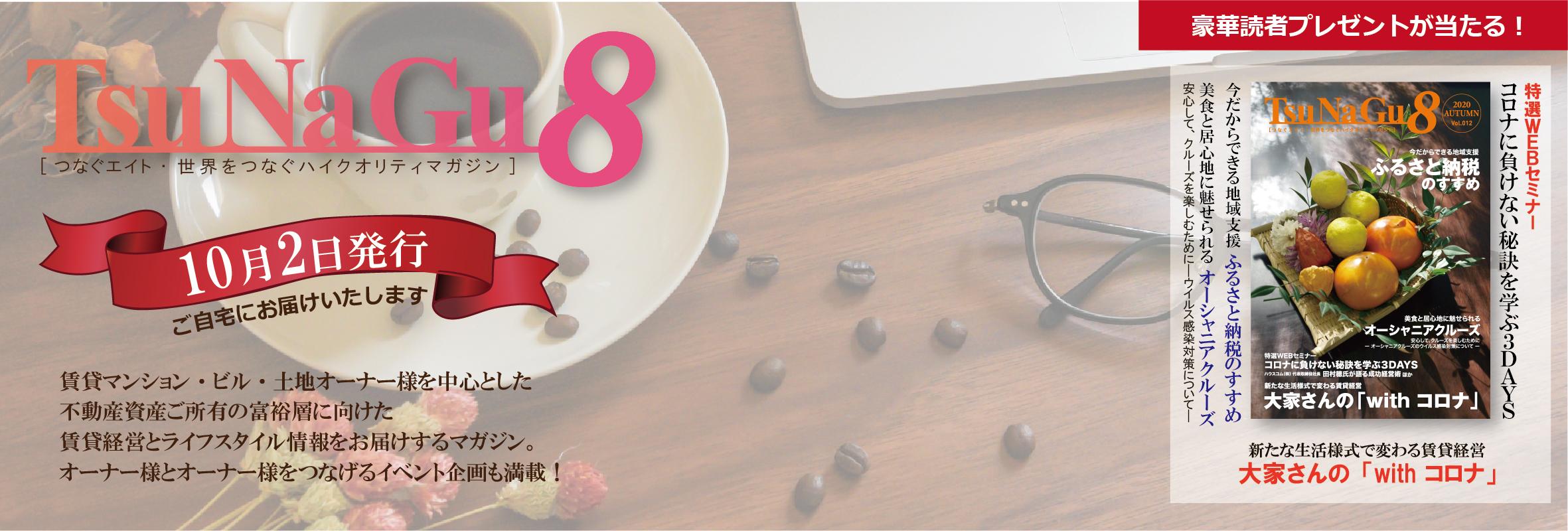 賃貸経営&ライフスタイル情報マガジン「TsuNaGu8」12号
