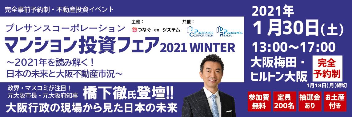 [延期のお知らせ]プレサンスコーポレーション マンション投資フェア2021 WINTER ~2021年を読み解く!日本の未来と大阪不動産市況~