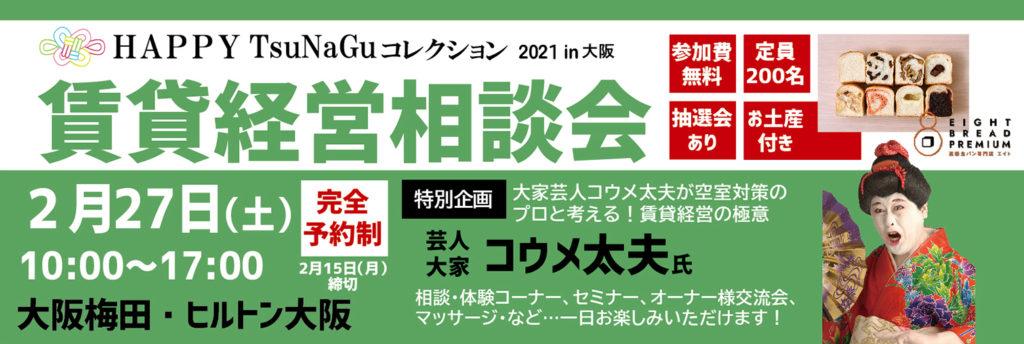 賃貸経営相談会2020in大阪