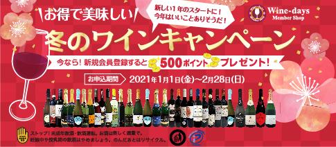 【つなぐニュースvol.57】特別価格! 寒い冬にぴったりワインキャンペーン/イベント延期のお知らせ