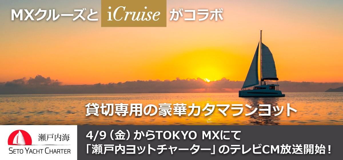 MXクルーズとiCruiseがコラボ!貸し切り専用ヨットの旅