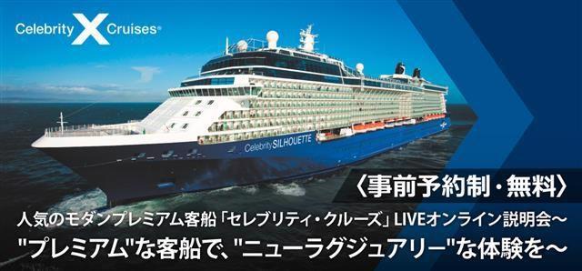 人気のモダンプレミアム客船「セレブリティ・クルーズ」LIVEオンライン説明会