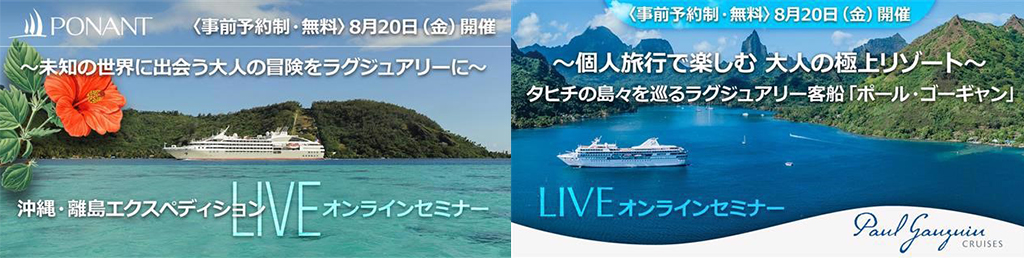 LIVEセミナー同日開催!ポール・ゴーギャンで航く極上タヒチ/ポナンで巡る沖縄・八重山諸島