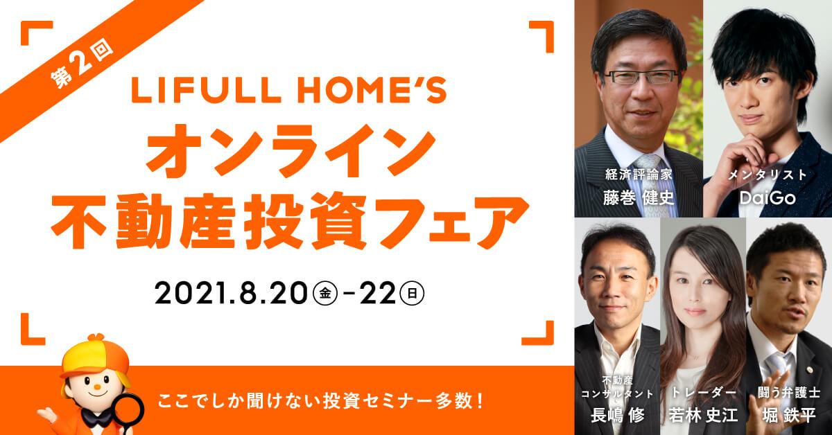 日本中から最新の投資情報が集結! 第2回 LIFULL HOME'S オンライン不動産投資フェア
