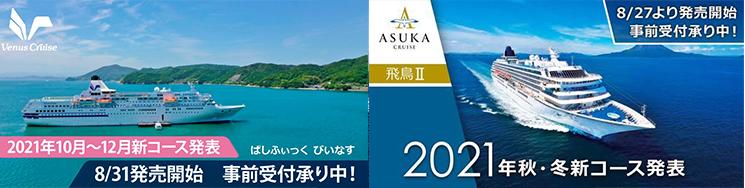 飛鳥Ⅱ&ぱしふぃっく びいなす2021年秋・冬の新コース発売開始