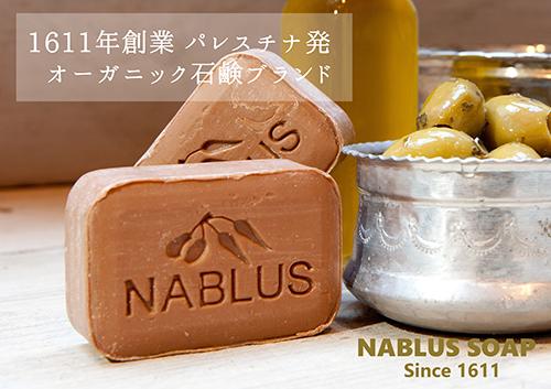 image_nablus_3000