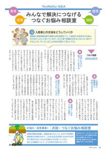 全頁印刷用_ページ_18