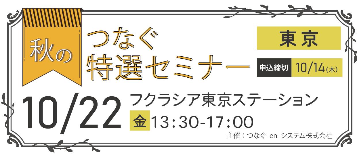 2021秋セミナー_アートボード 1
