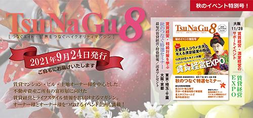 賃貸経営&ライフスタイル情報マガジン「TsuNaGu8」15号