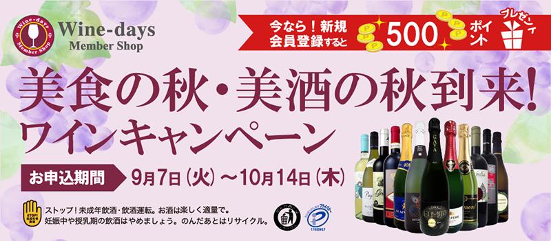 美食の秋・美酒の秋到来!ワインキャンペーン