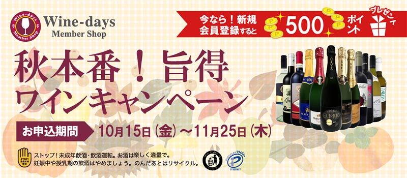 秋とのコラボレーションを楽しんで!旨得ワインキャンペーン